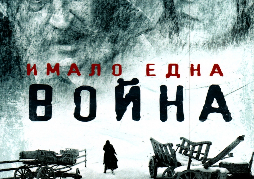 Жена на война | Woman at war